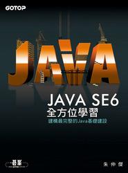 Java SE6 全方位學習-cover
