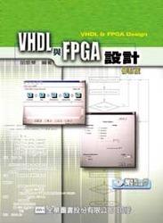 VHDL 與 FPGA 設計(修訂版)-cover