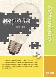 網路行銷導論, 3/e-cover