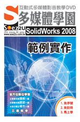 SOEZ2U 多媒體學園-Solidworks 2008 範例實作-cover