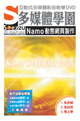 SOEZ2U 多媒體學園-Namo 動態網頁製作-cover