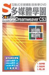 SOEZ2U 多媒體學園-Dreamweaver CS3 經典範例-cover