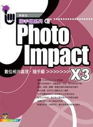 PhotoImpact X3 相片處理隨手翻-cover