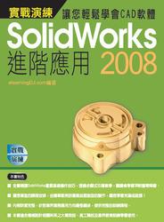 SolidWorks 2008 實戰演練-進階應用-cover