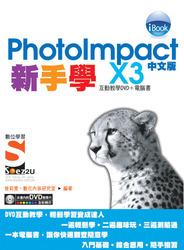 新手學 PhotoImpact X3 中文版 Soez2u 數位學習-cover