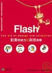 Flash 動畫突破力 ╳ 創意美學 (How to Cheat in Flash CS3: The Art of Design and Animation in Adobe Flash CS3)-cover