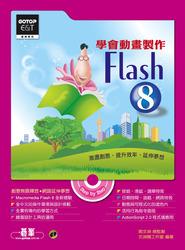 學會動畫製作 Flash 8-cover