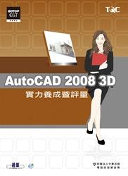 AutoCAD 2008 3D 實力養成暨評量-cover