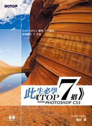 此生必學 TOP 7 招-Adobe Photoshop CS3 (Scott Kelby's 7-Point System for Adobe Photoshop CS3)-cover