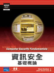 資訊安全基礎概論 (Computer Security Fundamentals)-cover