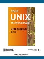UNIX 終極指南, 2/e-cover