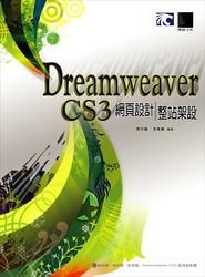 Dreamweaver CS3 網頁設計整站架設-cover