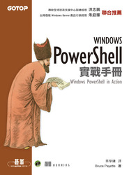 Windows PowerShell 實戰手冊 (Windows PowerShell in Action)-cover