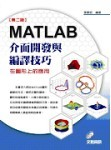 MATLAB 介面開發與編譯技巧, 2/e-cover