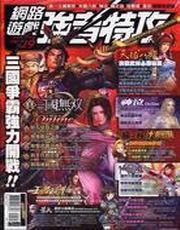 網路遊戲強者特攻 No.29