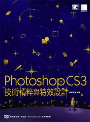 Photoshop CS3 技術精粹與特效設計-cover