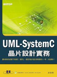UML-SystemC 晶片設計實務-cover
