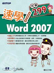 速學!Word 2007-cover