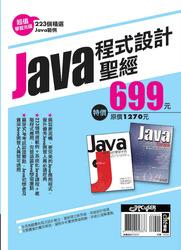 Java 程式設計聖經 (Java 程式設計學習手冊 + Java 最佳化程式開發)-cover
