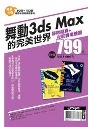 舞動 3ds Max 的完美世界(套書) (3ds Max 靜物擬真 + 3ds Max 光影實境)