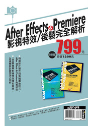 After Effects & Premiere 影視特效/後製完全解析(套書) (After Effects/ Premiere Pro 專業影視特效製作大全 + Premiere Pro 影片後製實用指南)-cover