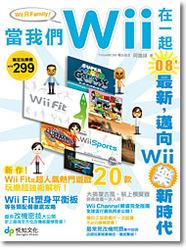 當我們 Wii 在一起-cover