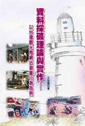 資料採礦理論與實作-以台灣觀光局網站瀏覽行為為例-cover