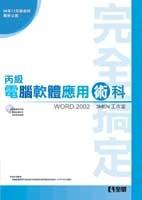 丙級電腦軟體應用術科完全搞定 (word 2002 版), 4/e-cover