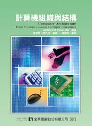 計算機組織與結構 (Computer Architecture: From Microprocessors To Supercomputers)-cover