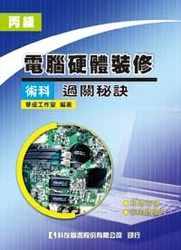 丙級電腦硬體裝修術科過關秘訣, 2/e-cover