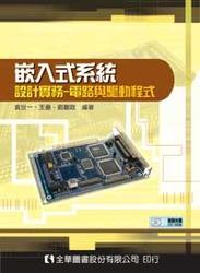 嵌入式系統設計實務-電路與驅動程式-cover