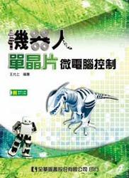 機器人單晶片微電腦控制-cover