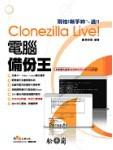 Clonezilla Live! 電腦備份王-cover