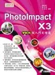 PhotoImpact X3 學範例-從入門到精通-cover
