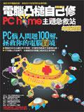 電腦凸槌自己修:PChome 主題急救站年度精選-cover