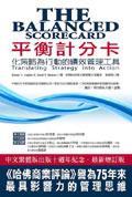 平衡計分卡-化策略為行動的績效管理工具-cover