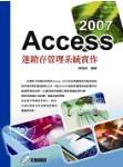 Access 2007 進銷存管理系統實作-cover
