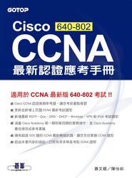 Cisco CCNA (640-802) 最新認證應考手冊-cover