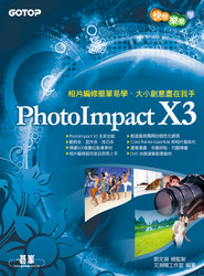 快快樂樂學 PhotoImpact X3-cover
