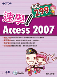 速學! Access 2007-cover