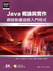 Java 概論與實作網路動畫遊戲入門程式-cover