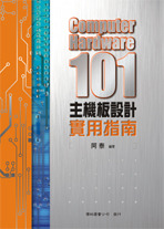Computer Hardware 101 主機板設計實用指南-cover