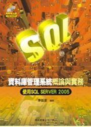資料庫管理系統概論與實務─使用 SQL Server 2005, 3/e-cover