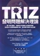 TRIZ發明問題解決理論-cover