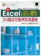 新 Excel 函數 254 個活用範例實務講座-cover