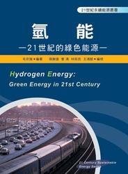 氫能- 21 世紀的綠色能源-cover