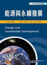 能源與永續發展-cover