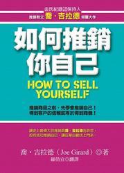 如何推銷你自己-cover