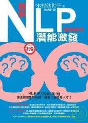 圖解 NLP 潛能激發 (職場專用)-cover