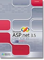 Microsoft ASP.NET 3.5 最佳實務講座-cover